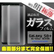 全面ガラス>>>Galaxy S8+ SC-03J/SCV35用 気泡が入らない全面液晶保護ガラスフィルム
