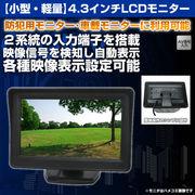 液晶モニター 4インチ 防犯カメラ用 LCDモニター Broadwatch ブロードウォッチ