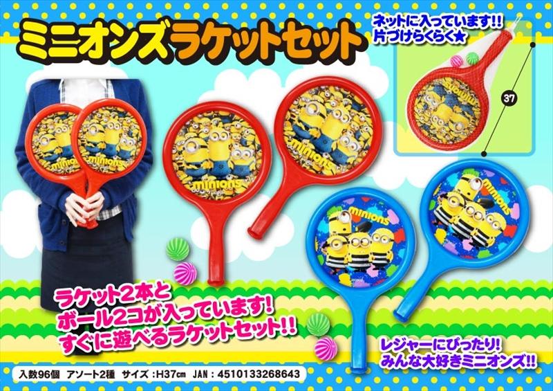 【予約・11月】 ミニオンズ ラケットセット /ミニオンズ 人気 キャラクター ラケット おもちゃ