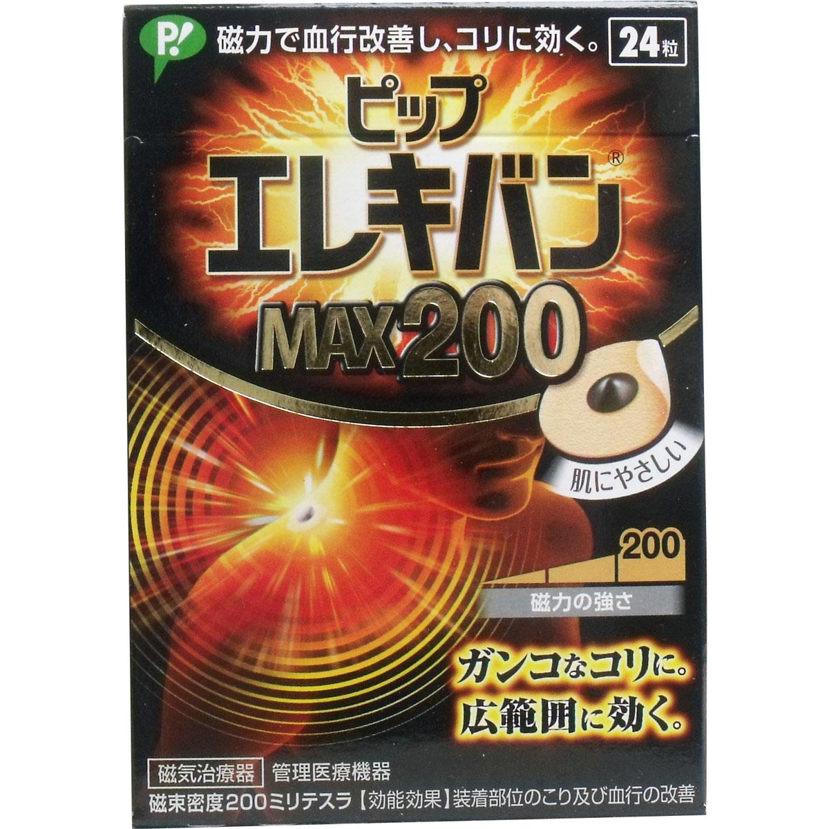 [12月25日まで特価]ピップ エレキバンMAX200 24粒入