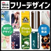 Web deco スマホケース 【iPhone7Plus-8Plus用】 フリーデザイン オーダーメイド