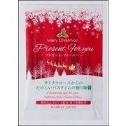 入浴剤 メリークリスマス(プレゼント for you)/日本製 sangobath