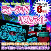 ☆クリスマスパーティーに最適!音に反応してリズミカルに光る!ミュージックリズムライト☆イベント/全6種
