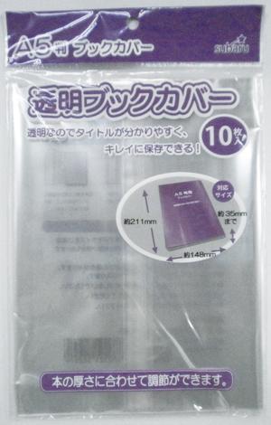 透明ブックカバー(A5判用) 436-05