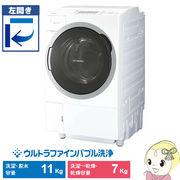 【左開き】TW-117V6L-W 東芝 ドラム式洗濯乾燥機 ZABOON 洗濯・脱水11kg 乾燥7kg グランホワイト