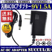 【1年保証付】汎用ACアダプター 9V/1.5A/最大出力13.5W 出力プラグ外径5.5mm(内径2.1mm)