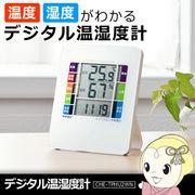 CHE-TPHU2WN サンワサプライ 熱中症&インフルエンザ表示付きデジタル温湿度計(警告ブザー設定機能付き
