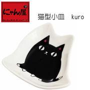 「にゃん屋」★猫3兄弟 猫型小皿 kuro