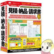 IRTB0498 IRT 見積・納品・請求書6 3ライセンスパック