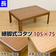 【時間指定不可】コタツ 継脚式 105×75 長方形 BR/NA