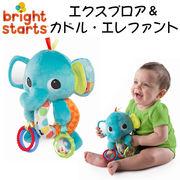 ■パパジーノ■ 【Bright Starts ブライトスターツ】エクスプロア&カドル・エレファント