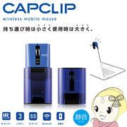 M-CC2BRSBU エレコム Bluetooth ワイヤレスマウス「CAPCLIP」