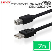 JARGY  USB2.0 アクティブロングケーブル(Aオス-Bオス)7m CBL-D203-7M