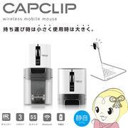 M-CC2BRSWH エレコム Bluetooth ワイヤレスマウス「CAPCLIP」