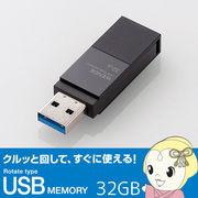 MF-RMU3A032GBK エレコム 回転式USBメモリ(ブラック) 32GB