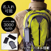 ソーラーチャージ モバイルバッテリー【名入れ可能】