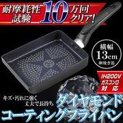 焦げ付かない!2層ダイヤモンドコート 銅の5倍→高い耐久性  ダイヤたまご焼き器
