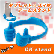 【iPhone8対応】思わずスマホを立てたくなるサムズ・アップ型のタブレットアームスタンド/青■