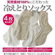 【大人気☆4枚重ね履き】婦人 天然素材 冷え取り呼吸ソックス 4足セット(箱入り)【絹→綿→絹→綿】