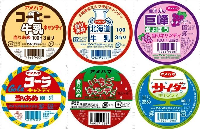 アメハマ 10円当り アソートセット(6ポット入り)  100対3で当りつき