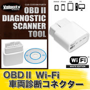 OBD2 Wi-Fi 車両診断ツール Android iPhone