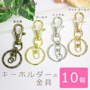 10個 キーホルダーの金具 (金古美/ゴールド/ニッケル/マットゴールド)