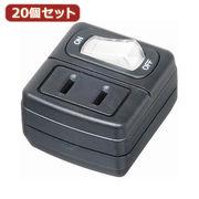 YAZAWA 【20個セット】 省エネタップ Y02F110BKX20