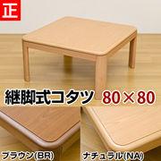 【時間指定不可】コタツ 継脚式 80×80 正方形 BR/NA