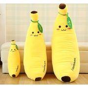 プレゼント バナナ 可愛い ぬいぐるみ 安全性・本物のような質感・感触にこだわった人形  40-85CM
