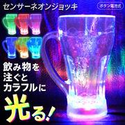 カラフルな光が液体に感知して光る!センサーネオンジョッキ