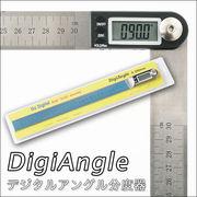 【一石二鳥】デジタル分度器とステンレス定規が一体化!デジタルアングル分度器