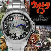 正規品【円谷プロ公式】ウルトラQ・ジャンピングアワー自動巻き限定腕時計[全2型] ULTRAQ