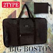 累計102420個販売!!■ビッグボストンシリーズ■2サイズ 定番品