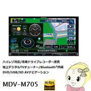 MDV-M705 ケンウッド ハイレゾ対応 彩速ナビ 7V型ワイド