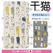 <アイフォンテン用>iPhone XS/X用 \にゃー!/干されてる猫ケースポーチ