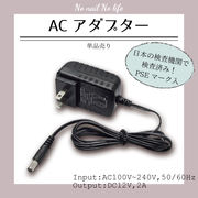 ACアダプター AC100V~240V、0.8A、50/60Hz DC12V、2A PSEマーク入