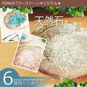 天然石浄化セット(リフレッシュセット)★6種類の天然石から選べる★(さざれ100g・天然貝皿)