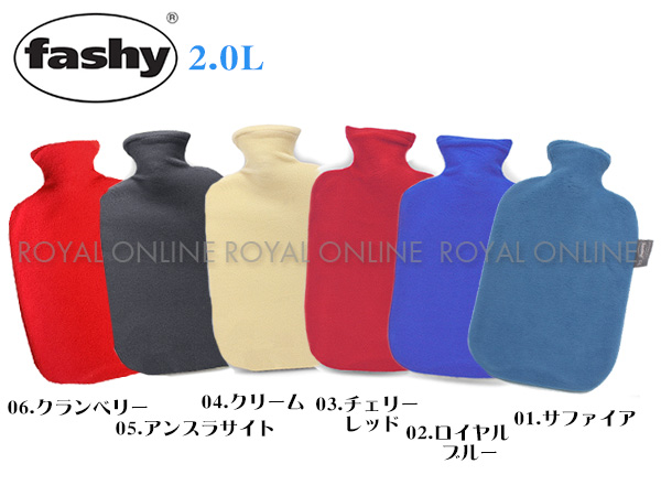 【FASHY】 HWB 6530 フリース カバー 湯たんぽ 2.0L  全6色