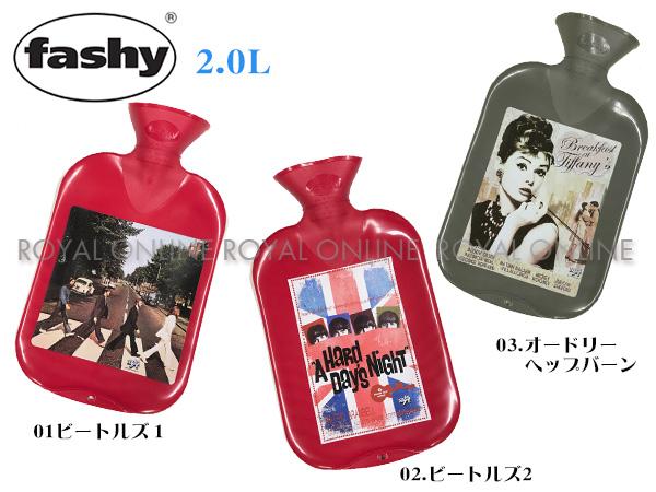 【FASHY】 HWB 6639  レディオディズシリーズ 湯たんぽ 2.0L 全3色