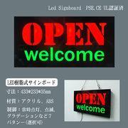 LED サインボード 樹脂型 OPEN welcome 233×433