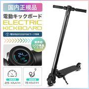 電動キックボード 電気キックボード キックスクーター 立ち乗り式二輪車 電動バイク スクーター