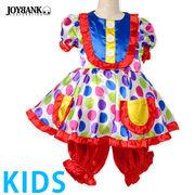 KIDS☆キッズ 水玉ピエロ衣装セット【ハロウィン/コスチューム】《在庫一掃セール》