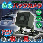 バックカメラ 防水 高画質 42万画素 CMD 広角レンズ 事故防止 駐車対策 防犯 超高精細CM