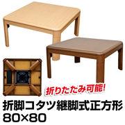 【時間指定不可】折れ脚コタツ 継脚式 80×80 BR/NA