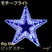 モチーフライト ビッグスター 輝く星 55×53cm 4重の星 フラッシュなど点灯パターン変更可能 スター 星