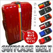 スーツケースをしっかりガード! 安心のロック機能付きスーツケースベルト!☆6色アソート☆