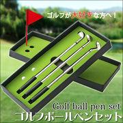 コンペの景品やプレゼントに最適★ゴルフ好きの人へ!ケースでパターゴルフが出来るゴルフボールペンセット