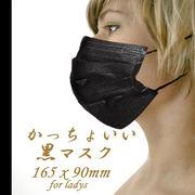かっちょいい黒マスク M寸 1500枚 不織布3層