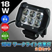 18W ワークライト 作業灯 2個セット マリンデッキ カー用品