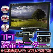広角防水バックカメラ+7インチTFT液晶モニターセット12V/24V カー用品